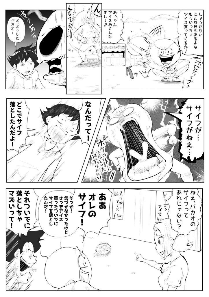 祭り,漫画