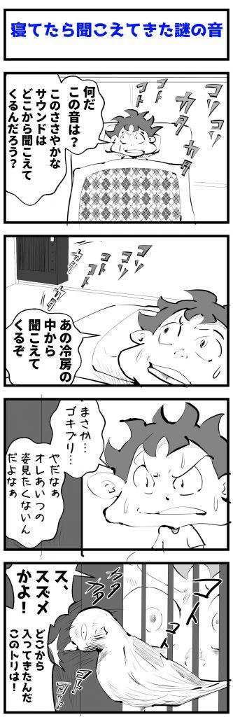 謎の音,4コマ漫画