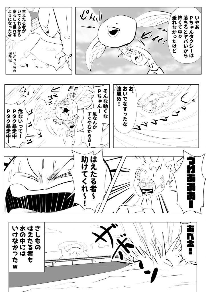 Pちゃんタクシー,バカオ,漫画