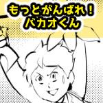 Pちゃんタクシー,漫画