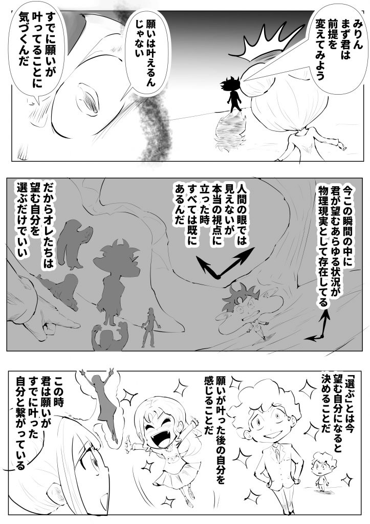 願いの叶え方,漫画