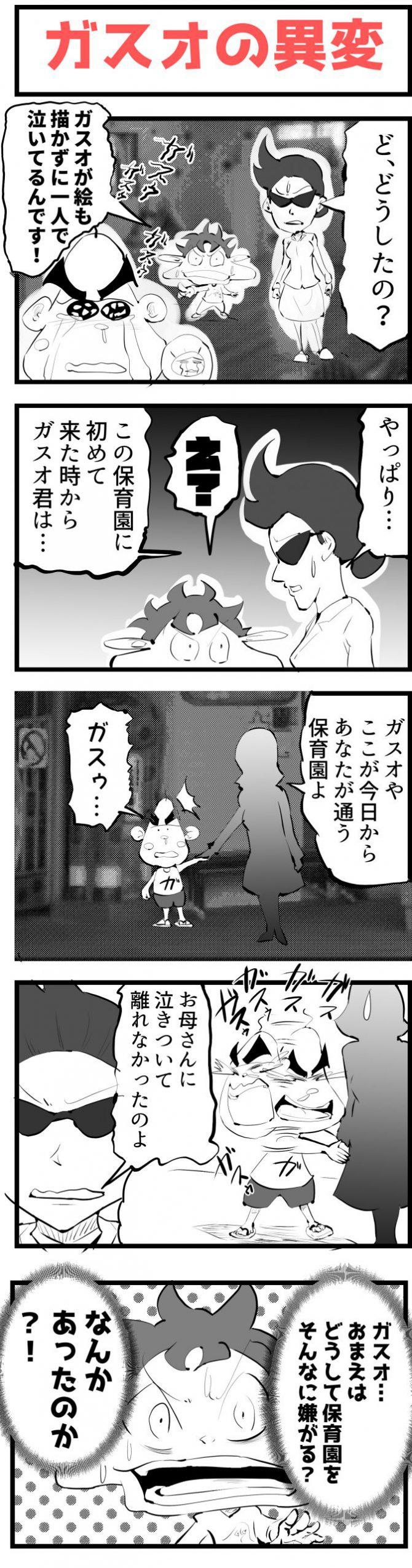 5コマ漫画,ガスオの異変