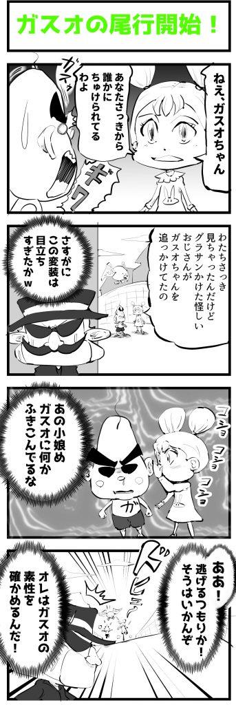 4コマ漫画,尾行