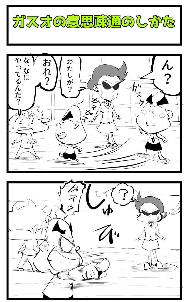 意思疎通,4コマ漫画