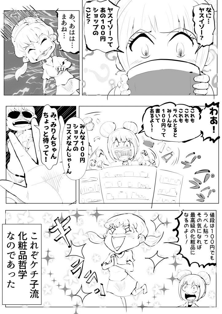 コスメ,漫画