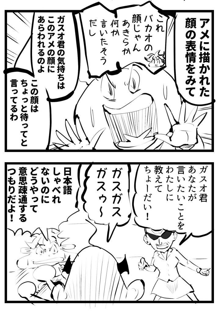 先生,4コマ漫画