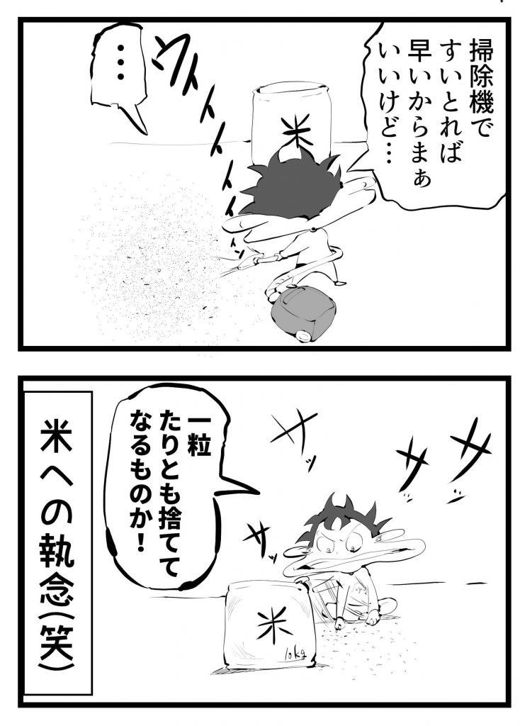 米,4コマ漫画
