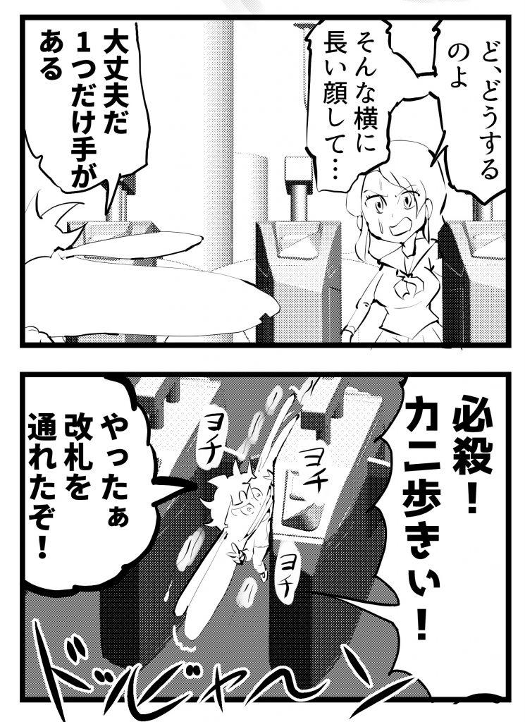 改札,4コマ漫画
