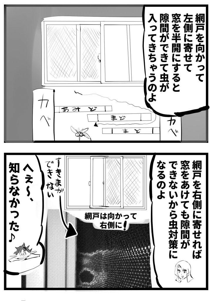 4コマ漫画,季節,夏