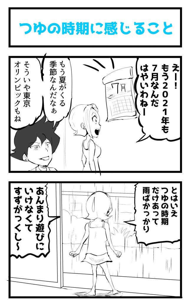 つゆ,4コマ漫画