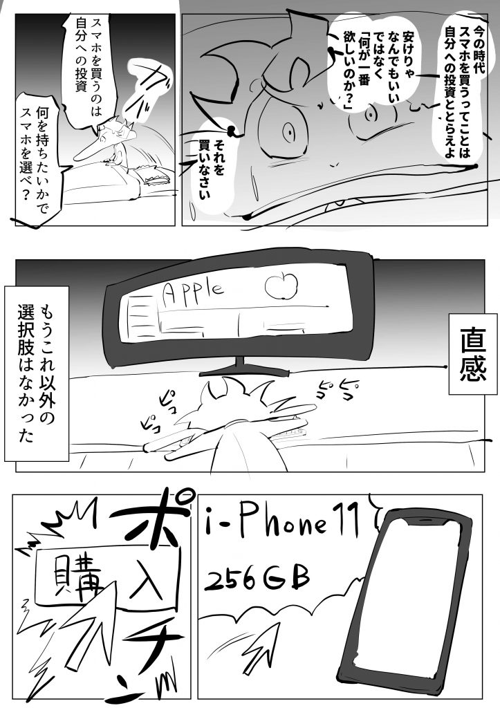 アイフォン11,漫画,iPhone11