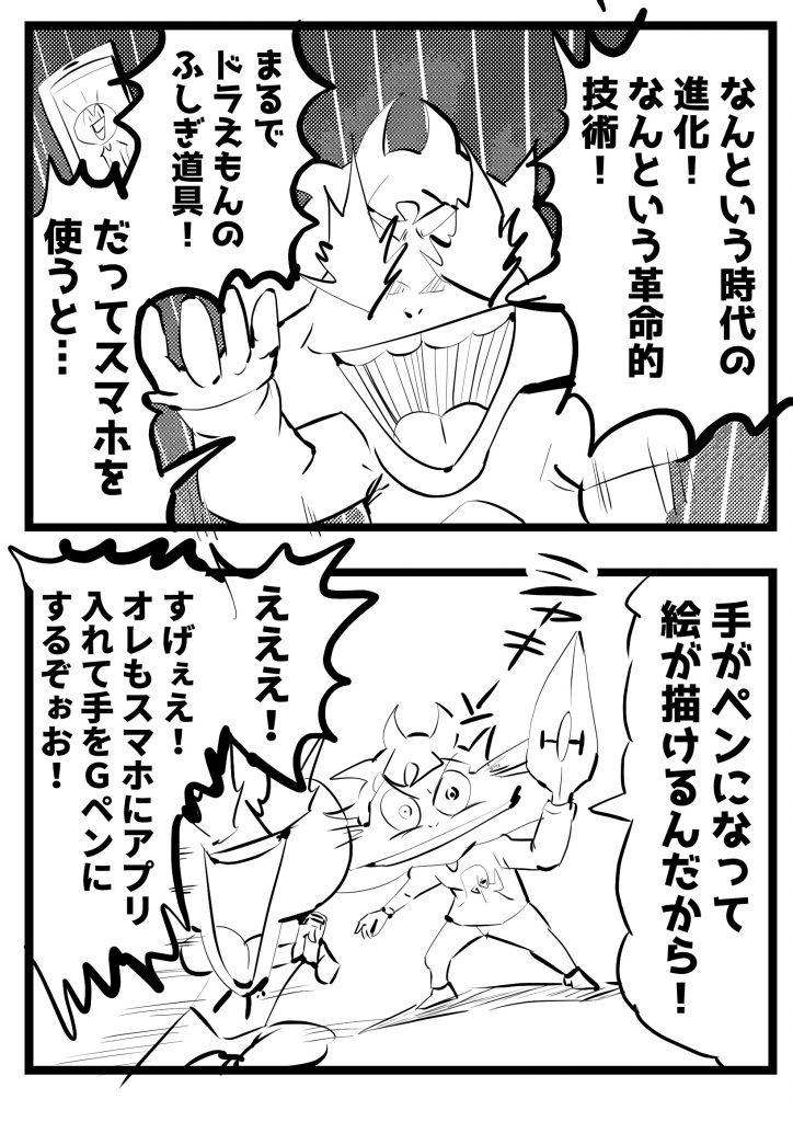 スマホ,アプリ,4コマ漫画