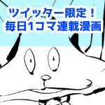 ツイッター,猫,漫画