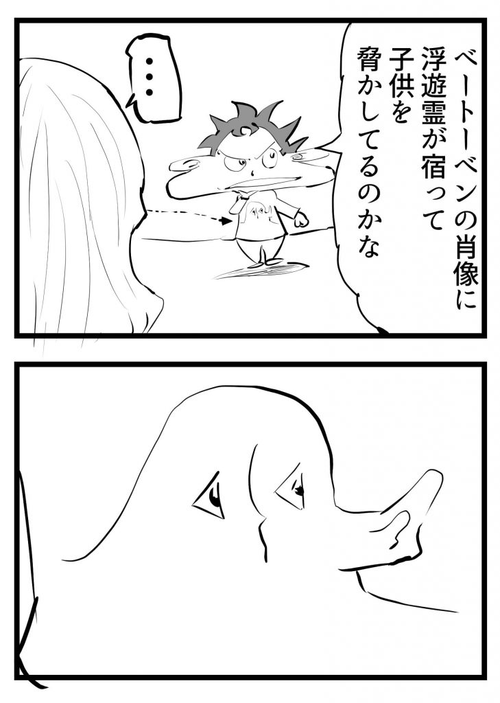 ベートーベン,目,漫画