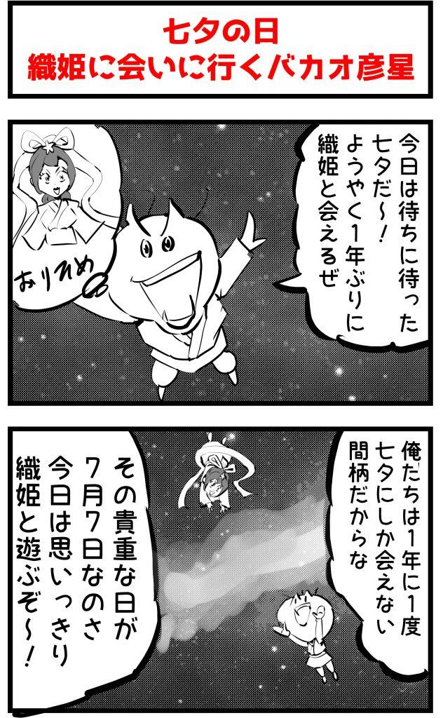 七夕,漫画