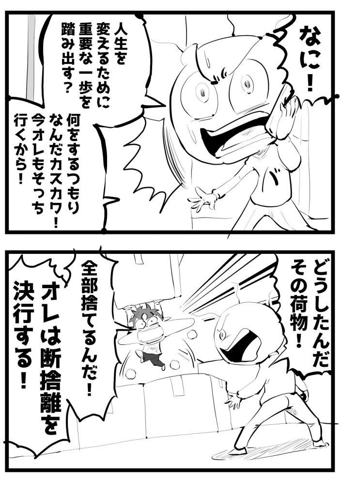 人生変える,4コマ漫画