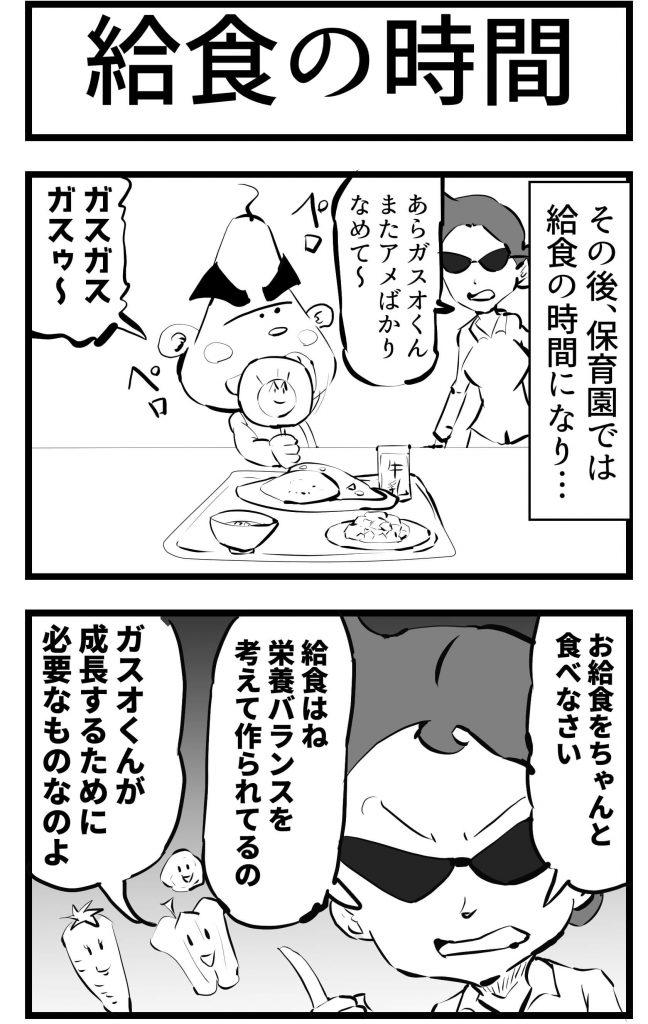 給食,漫画