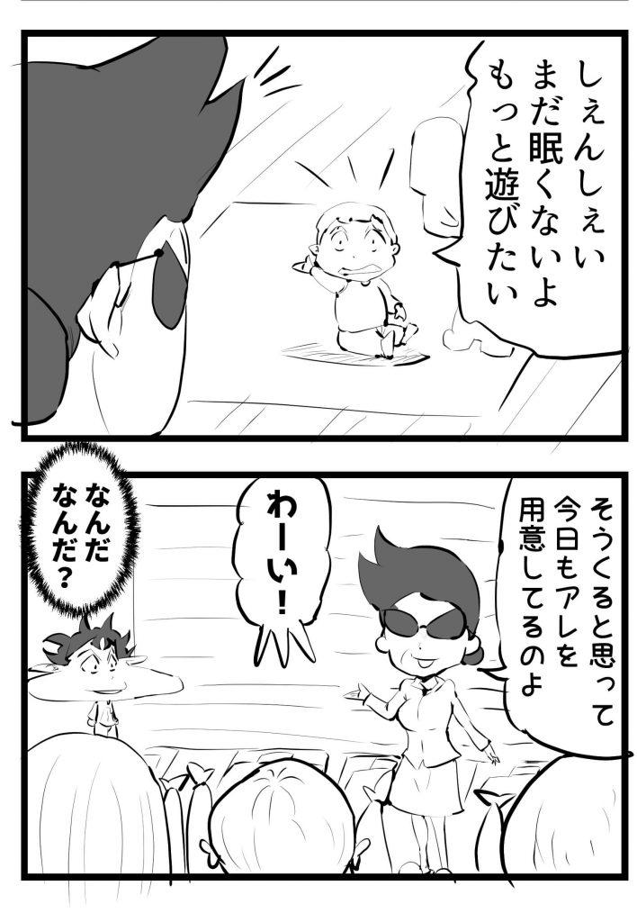 漫画,お昼寝