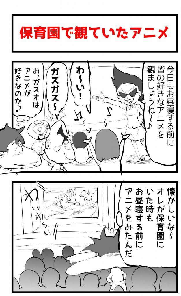 保育園,アニメ,漫画
