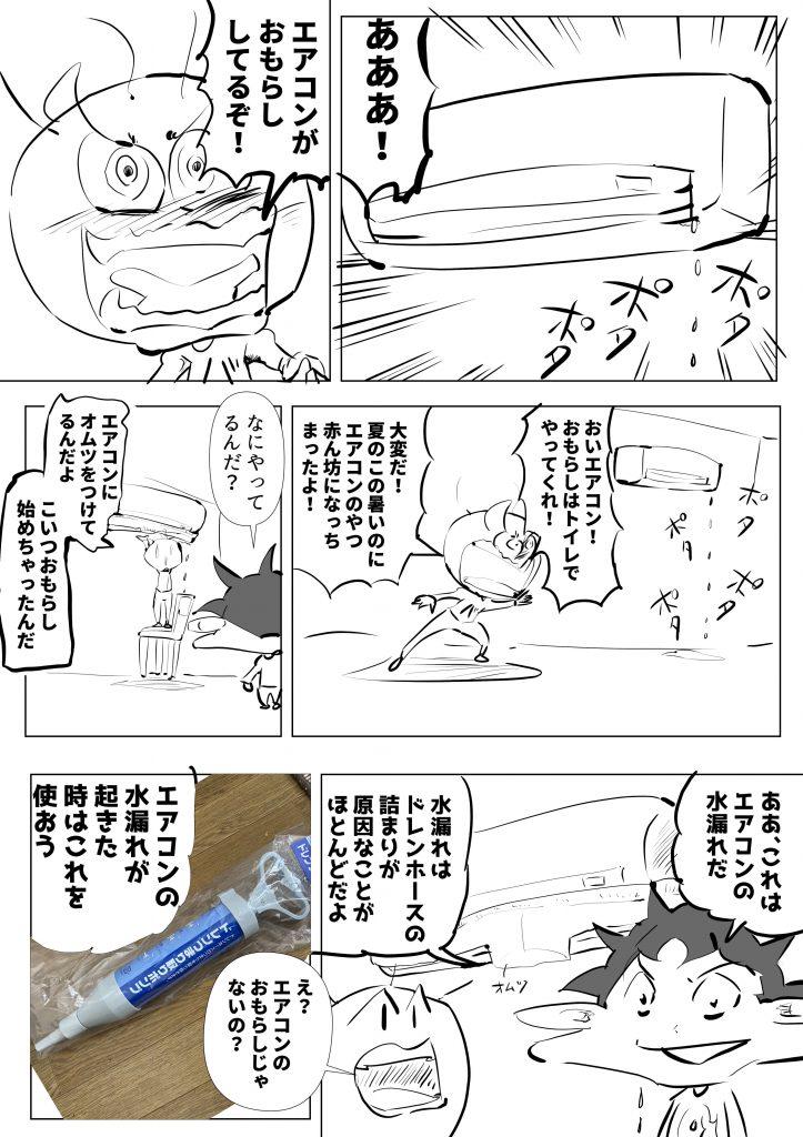 エアコン,漫画