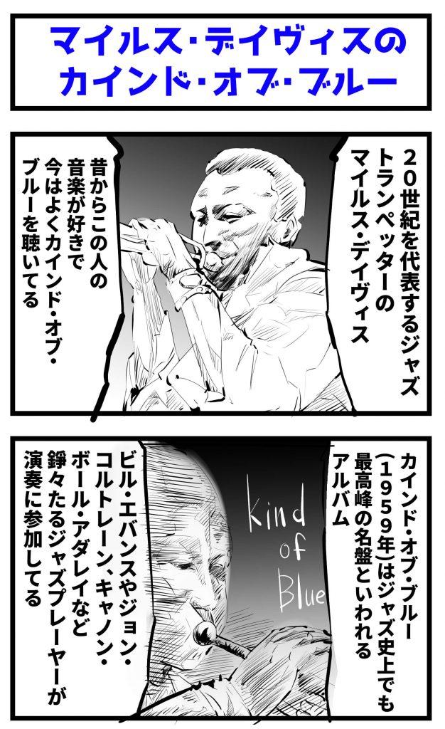 カインドオブブルー,マイルスデイヴィス,4コマ漫画