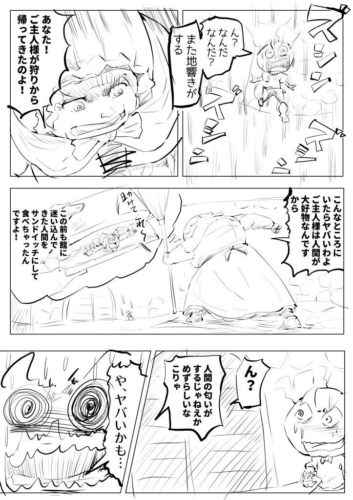 ジャックと豆の木,漫画,11話