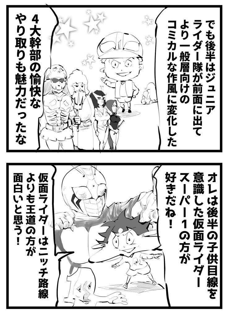 仮面ライダースーパー1,ツイッター,感想