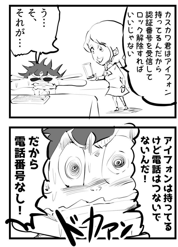 ツイッター,5コマ漫画