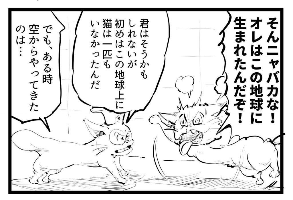 ネコ,漫画,ツイッター,チッティ