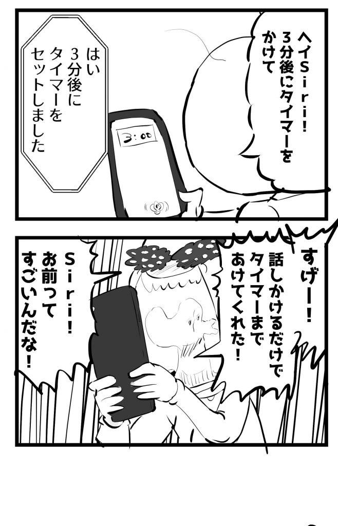 友達,漫画