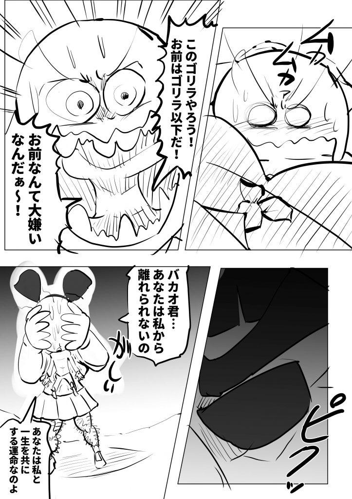 バカオ,怒る,漫画