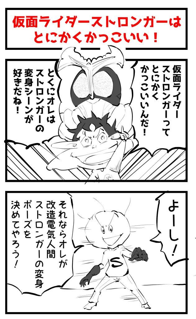 仮面ライダーストロンガー,ツイッター,かっこいい