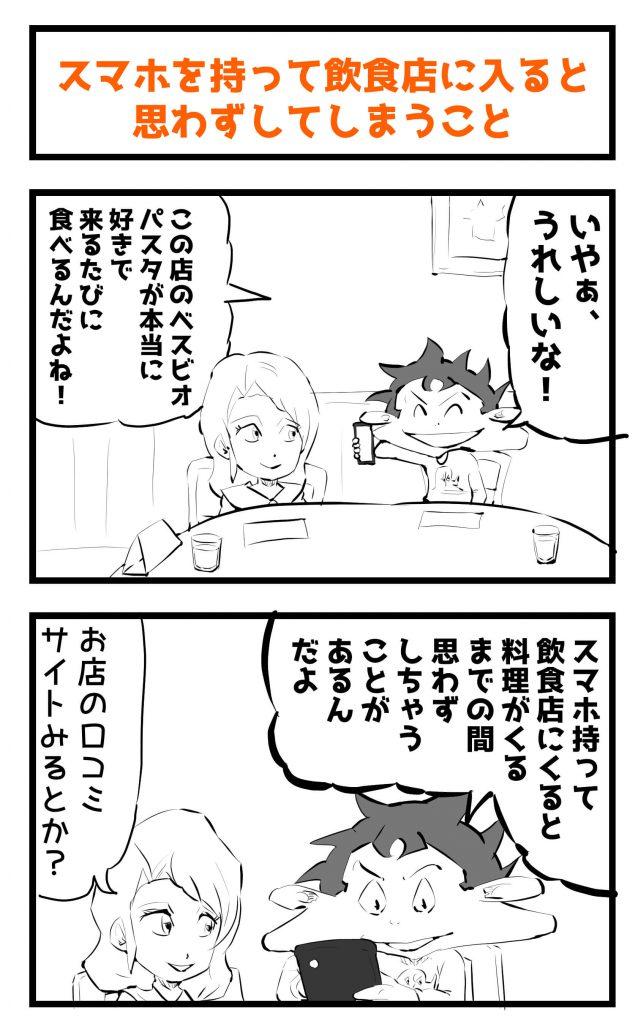 飲食店,スマホ,漫画