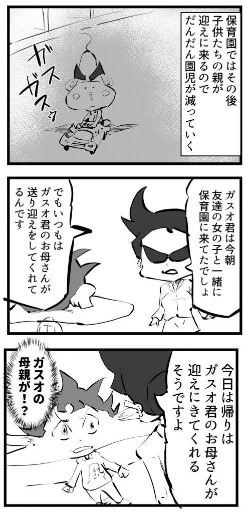 ふしぎ少年ガスオ,漫画