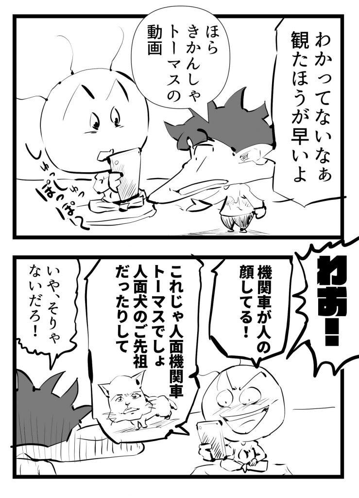 きかんしゃトーマス,4コマ漫画