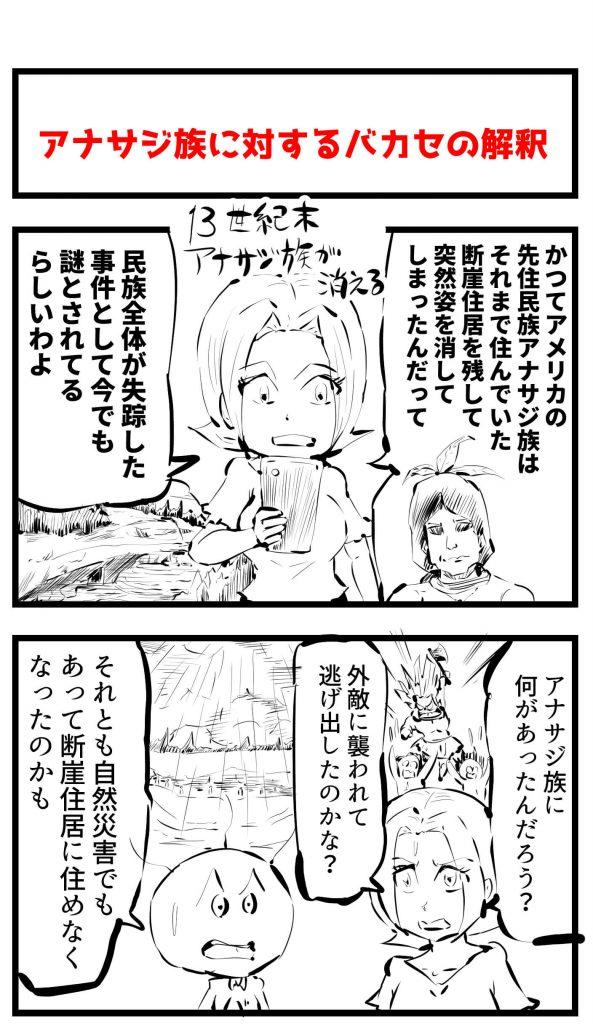 アナサジ族,漫画