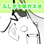 ふしぎ少年ガスオ,21回目,漫画