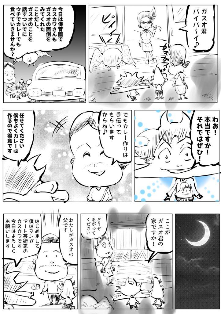 ふしぎ少年ガスオ,漫画,24回目