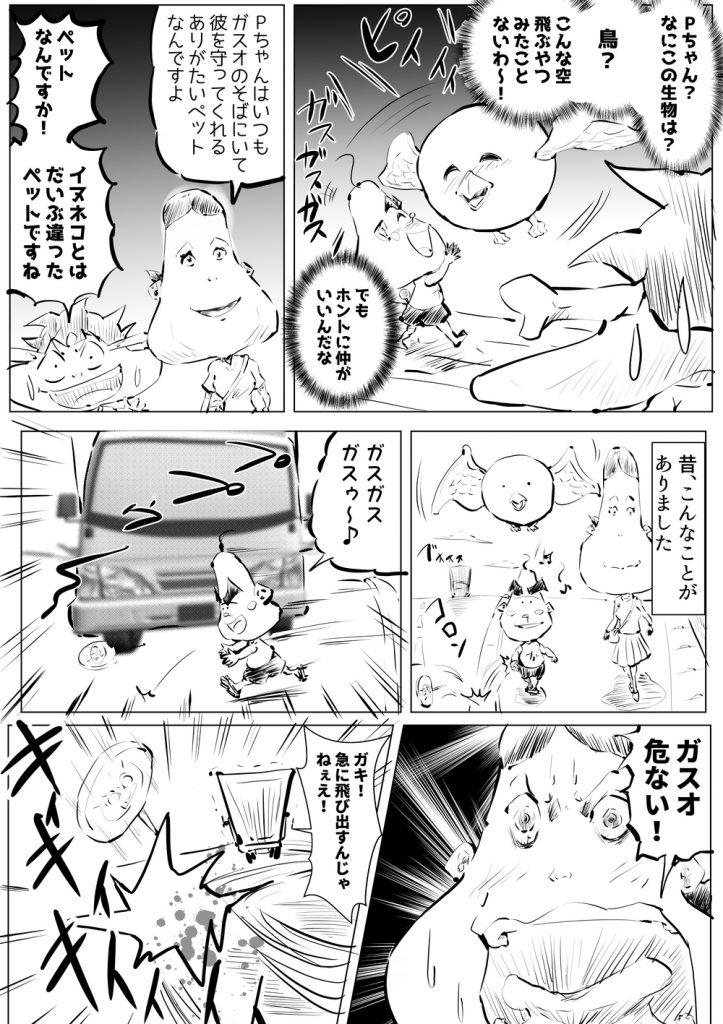 ふしぎ少年ガスオ,漫画,23回目