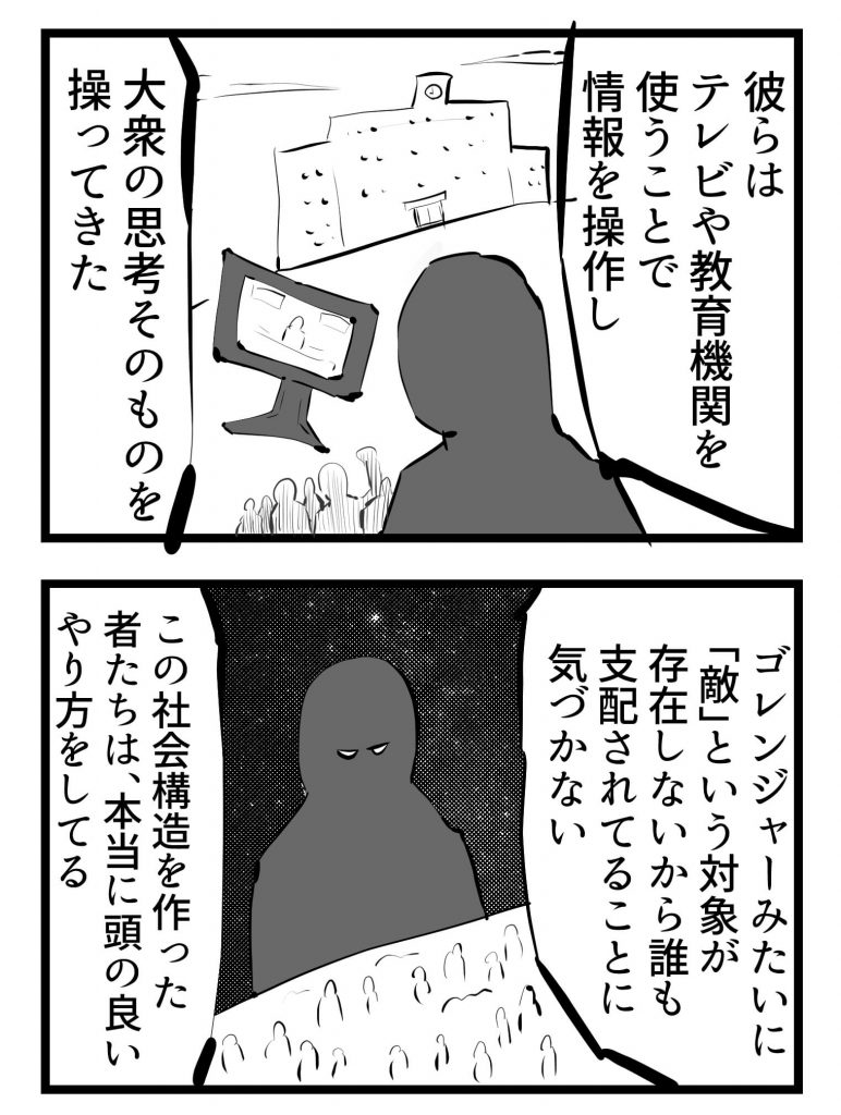 世の中,漫画