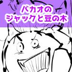 ジャックと豆の木,漫画,18