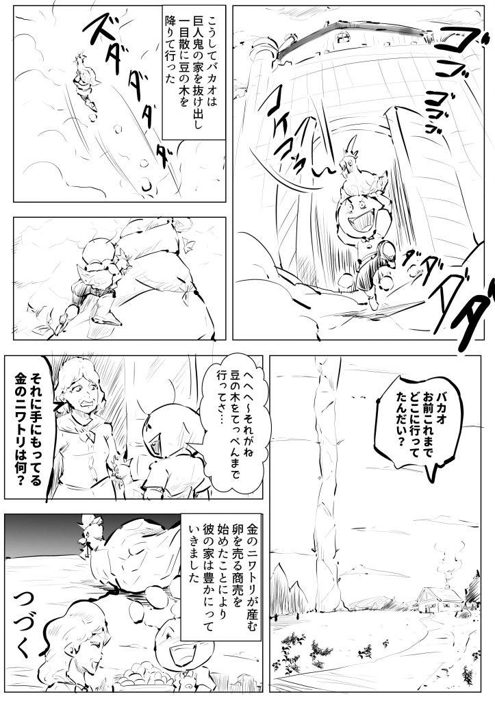 ジャックと豆の木,漫画,18ジャックと豆の木,漫画,18