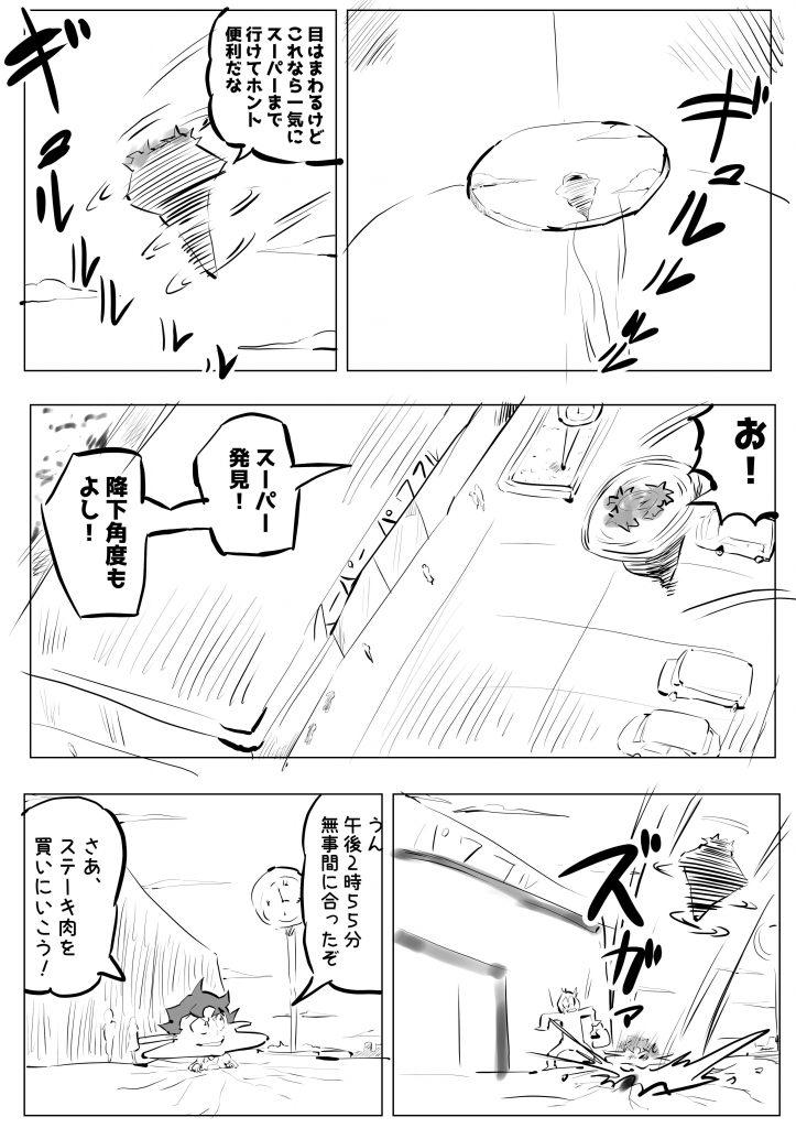 ステーキ,漫画