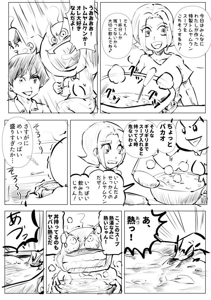 トムヤムクン,漫画