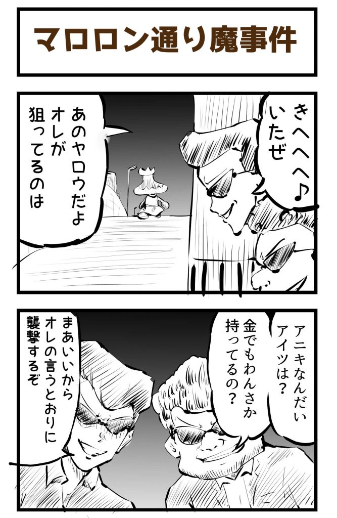 通り魔,漫画