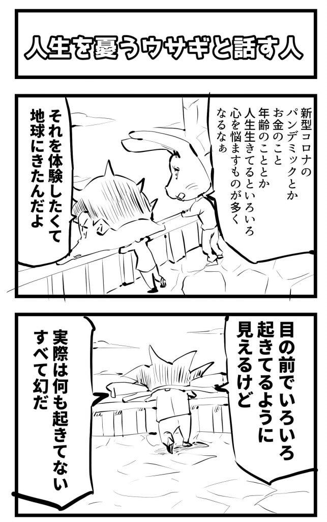 ウサギ,四コマ漫画