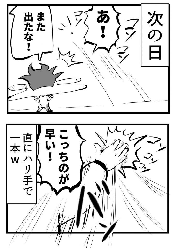 小さい虫,漫画