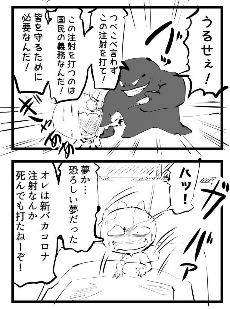 注射、漫画