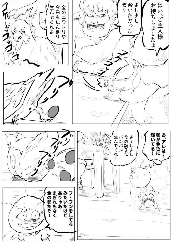 ジャックと豆の木,漫画,15