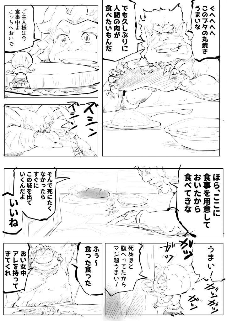 漫画,ジャックと豆の木,14,バカオ